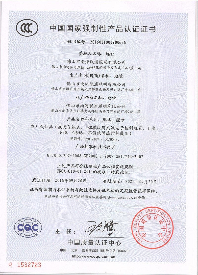 Country 3c certification